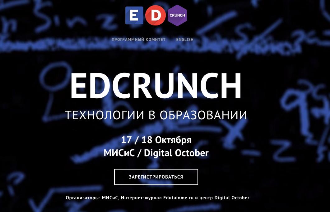 Международная конференция EdCrunch