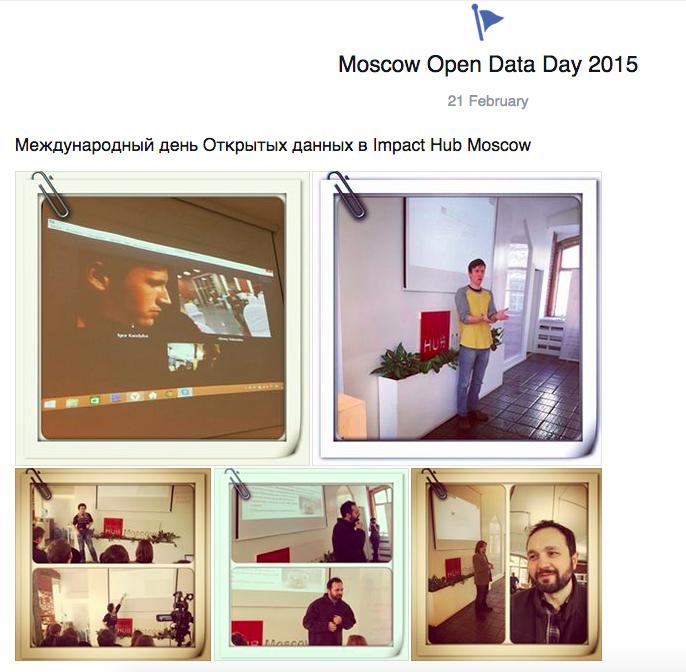 Международный день Открытых данных в Москве (Moscow Open Data Day 2015)